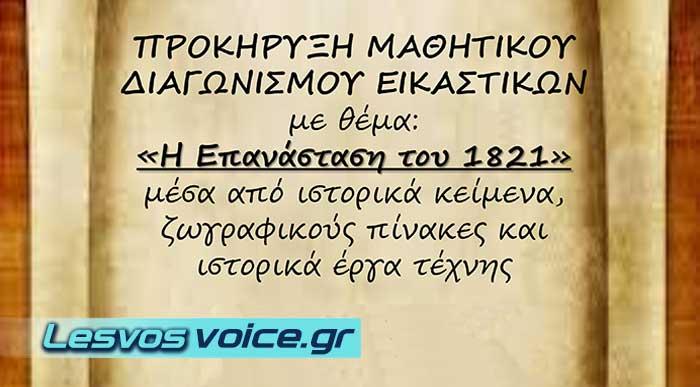 ΔΙΑΓΩΝΙΣΜΟΣ 1821