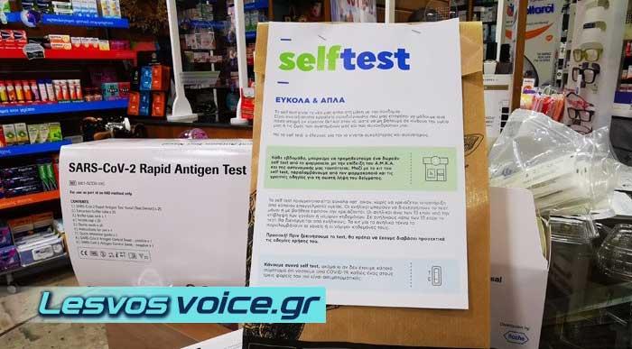 SELF TESTS