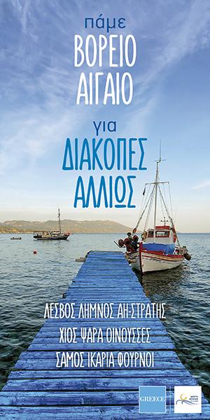 ΠΑΜΕ ΒΟΡΕΙΟ ΑΙΓΑΙΟ